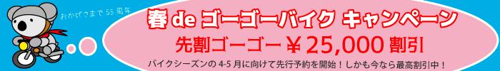 バイク免許が25000円割引