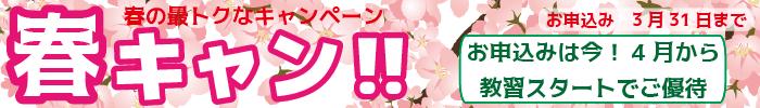 春キャン‼春のおとくな割引キャンペーン