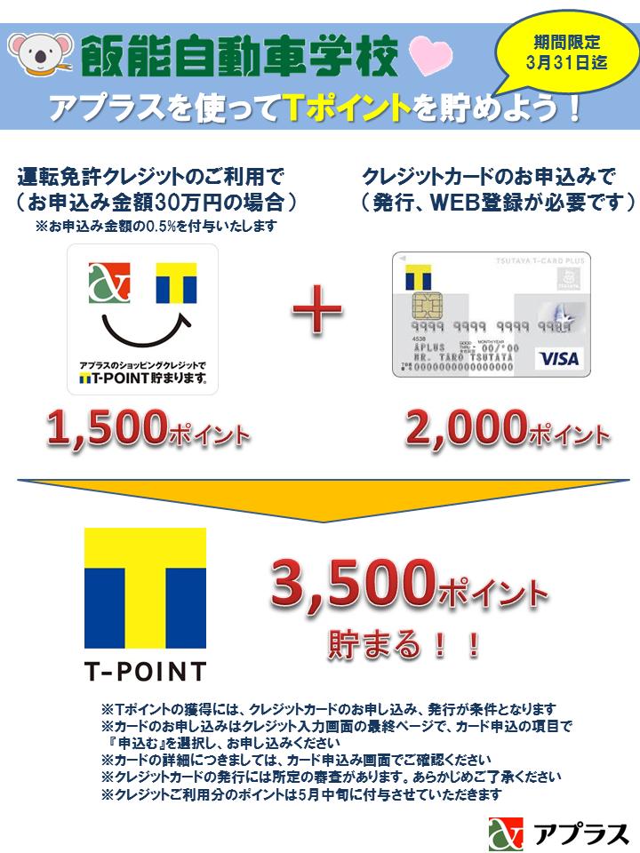 ★Tポイントキャンペーン