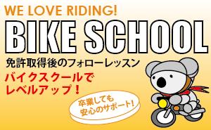 二輪テクを磨くバイクスクール 初心者歓迎