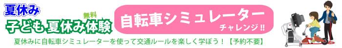 jitenshasimu2014