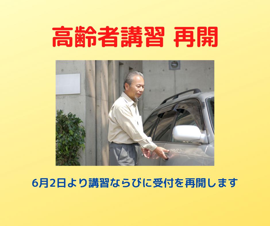 高齢者講習を6月2日より再開します
