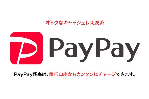 PayPay(ペイペイ)お支払い受付中