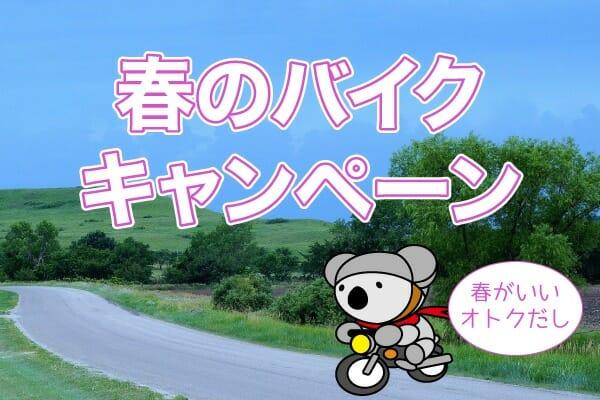 春のバイクキャンペーン