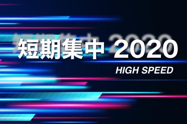 2020年の短期集中プラン